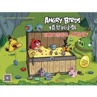 【正版全新直发】愤怒的小鸟:观察力游戏书!历险记 ROVIO ENTERTAINMENT LTD 9787506076