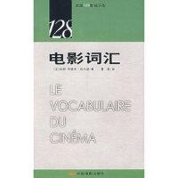 【包邮】电影词汇――法国128影视手册 (法)玛丽-特蕾莎・茹尔诺 中国电影出版社 9787106025847