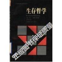 【新书店收藏品】生存哲学(德)雅斯贝斯(Jaspers,Karl)著;王玖兴译上海译文出版社