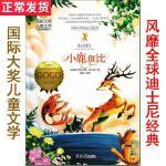 国际大奖儿童文学之《小鹿斑比》美绘典藏版 北京日报出版社小学生三四五六年级课外阅读童话故事书必读获奖经典名著正版书籍。