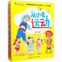 从小爱运动(共6册)(精)