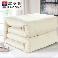 富安娜家纺 温暖舒适澳洲进口羊毛冬厚被四季被 纯棉防羽印花面料