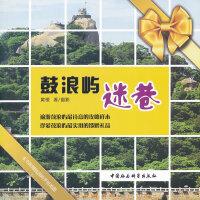 鼓浪屿迷巷 黄橙 中国社会科学出版社【新华书店 质量保障】