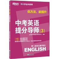 【官方直营】2020优方法 能提升 中考英语提分导师(3)附成长记录手册 中学考试完形阅读单词书籍 初三初中英语辅导