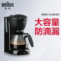 Braun/博朗 KF560 美式咖啡�C 家用全自�拥温┦� 泡茶煮咖啡�^�V系�y �正口味