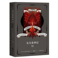克苏鲁神话 III