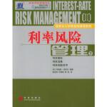 【正版现货】利率风险管理(下册) [英]科伊尔著,陈忠阳,闫同林,李丽 9787508602363 中信出版社
