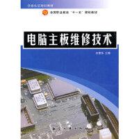 电脑主板维修技术(十一五规划)全惠华9787802435995中航书苑文化传媒(北京)有限公司