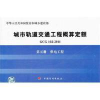 【全新直发】GCG102-2011第五册供电工程 住房和城乡建设部标准定额研究所
