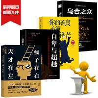 正版四册 你的善良必须有点锋芒+天才在左疯子在右(完整版)正版+自卑与超越+乌合之众大众心理研究 励志心灵修养心理学畅销
