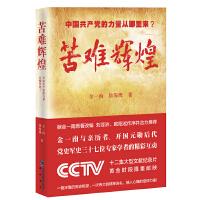 苦难辉煌:中国共产党的力量从哪里来?(CCTV十二集大型文献纪录片黄金时段隆重献映, 金一南与37位亲历者、开国元勋后