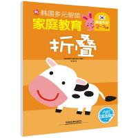 韩国多元智能家庭教育(2~3岁)――折叠