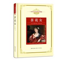 茶花女:―长江名著名译世界文学名著名译典藏 全译插图本