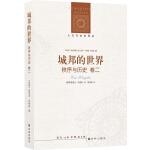 人文与社会译丛:城邦的世界(《秩序与历史》卷二)