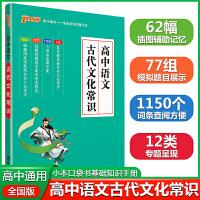 2020版pass绿卡图书 高中语文古代文化常识 中国古代文化常识随身记工具书 高考语文古代文化常识大全 高中语文文学常