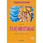 鲁滨逊漂流记(彩绘版)/语文新课标必读丛书 9787506822817