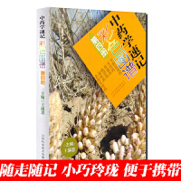 中药学速记彩色图谱(第四册) 王满恩主编 山西科学技术出版社