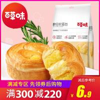 满300减210【百草味 酵母软面包270g】袋装手撕面包营养早餐食品零食