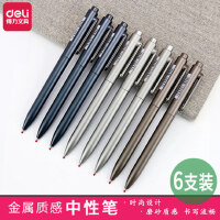 得力A12乐素按动中性笔黑色水笔0.5mm金属质感签字笔按键笔创意简约小清新学生碳素黑色笔芯办公文具批发