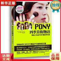 PONY四季美�y物�Z(附DVD光�P1��),�V西科�W技�g出版社,[�n] �慊勖簦�PONY),王�o��,97878076361