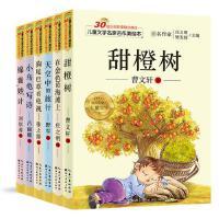 曹文轩儿童文学书籍全6册 甜橙树 一年级课外阅读带拼音 儿童读物6-7-8-9岁 小学生班主任老师推荐书目 二年级课外