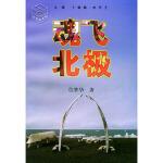 魂飞北极――金苹果文库位梦华江苏教育出版社9787534330704