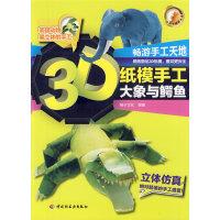 3D纸模手工(大象与鳄鱼)-小蜗牛智慧丛书(采取新颖的全书模切、不动剪刀、3D立体模型设计)