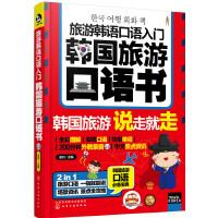 旅游韩语口语入门:韩国旅游口语书