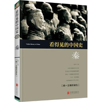 秦(pdf+txt+epub+azw3+mobi电子书在线阅读下载)