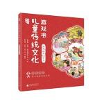 国韵童风 儿童传统文化游戏书 有趣的民俗节日