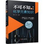 不可不知的化学元素知识(第2版)