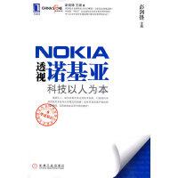 Nokia透视诺基亚科技以人为本 彭剑锋,王甜 著 9787111296447 机械工业出版社【直发】 达额立减 闪电发