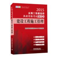 2015全国二级建造师执业资格考试红宝书:建设工程施工管理 【正版书籍】