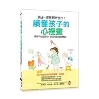 【中商原版】读懂孩子的心里画 理解与培养孩子,就从他的涂鸦开始!�x懂孩子的心�e�� 理解�c培�B孩子,就�乃�的�T�f�_始!台