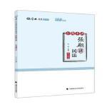 张翔讲民法(货号:A4) 9787562084075 中国政法大学出版社 张翔威尔文化图书专营店