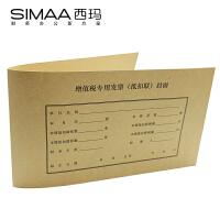 增值税发票抵扣联连背封面西玛FM124凭证封面与封底相连50套