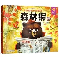 正版全新 森林报:秋/好好玩小自然科学家系列