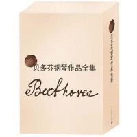 【全新直发】贝多芬钢琴作品全集 贝多芬 9787544454766 上海教育出版社