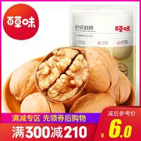 【百草味-纸皮核桃128g】坚果薄皮核桃蜂蜜味干果仁零食新疆特产
