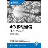 4G移�油ㄐ偶夹g�c��用9787115446435人民�]�出版社【直�l】