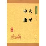 大学・中庸:中华经典藏书(升级版)