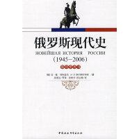 俄罗斯现代史(1945-2006年):教师参考书