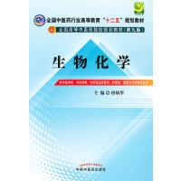"""生物化学---全国中医药行业高等教育""""十二五""""规划教材(第九版)"""