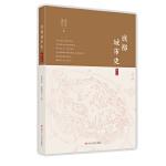 成都城市史(修订本)