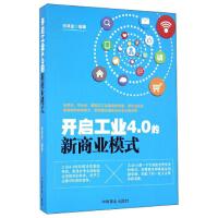 开启工业4 0的新商业模式 张其金 9787504496041 中国商业出版社[爱知图书专营店]