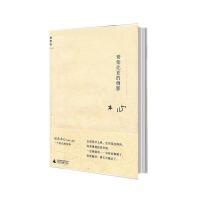 现货 哥伦比亚的倒影(精装本)/木心作品集 纪念木心一个时代的传奇