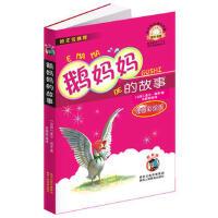 鹅妈妈的故事(注音版)中小学生课外阅读推荐图书
