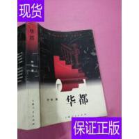 [二手旧书9成新]华都 /叶辛 上海人民出版