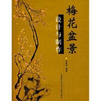 【新书店正版】梅花盆景设计与制作张艳芳上海科学技术文献出版社9787543932753