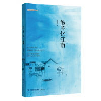 【正版新书直发】能不忆江南聂鑫森鹭江出版社9787545914832